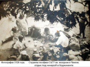 Ходжикент 1928 г. Студенты САГУ под чинарой.
